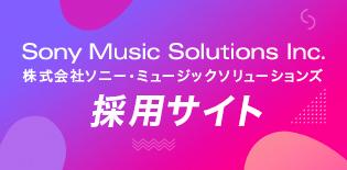 ソリューションズ ソニー ミュージック 「DX」のその先へ――テクノロジー×エンタテインメントで空間の未来を創る『EX』【前編】